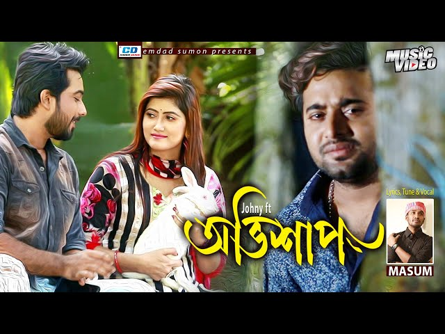 Ovishap by Masum ft. Anan Khan,Anik, Shammi Bangla New Music Video Download