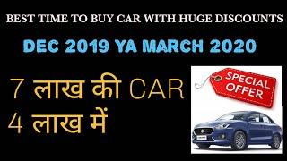 BS4 Car DEC 19 main lai ya MARCH 2020 Main (Best DISCOUNT)