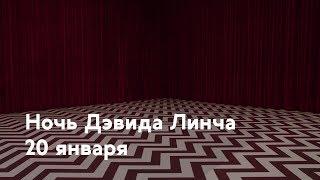 Ночь Дэвида Лична на Кино ТВ