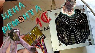 Как отремонтировать блок питания компьютера AeroCooL. Ремонт дежурки блока питания и линии 12 вольт.