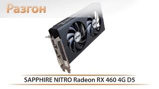 видео Железный эксперимент: какой процессор нужен для NVIDIA GeForce GTX 1060 и AMD Radeon RX 480