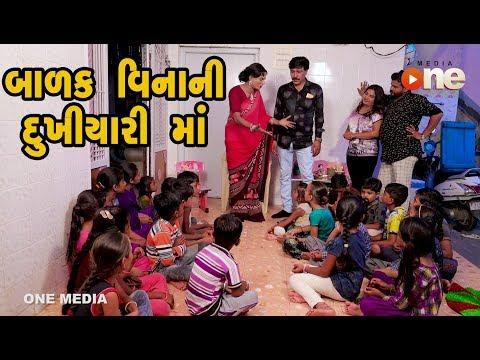 Balak Vinani Dukhiyaari Maa | Gujarati Comedy | One Media