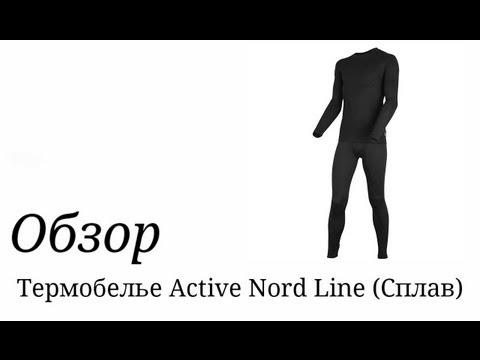 Термобелье Active Nord Line (Сплав). Обзор.