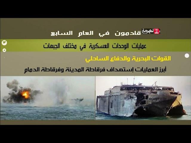 تغطية مفتوحة   القوات المسلحة اليمنية تكشف عن حصاد 6 سنوات من الصمود   قناة الهوية