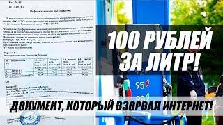 100 РУБЛЕЙ ЗА ЛИТР БЕНЗИНА. ДОКУМЕНТ, ВЗОРВАВШИЙ СЕТЬ