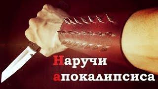 Как сделать наручи апокалипсиса своими руками (M.H. # 110)(В этом видео я расскажу вам, как своими руками сделать апокалиптические наручи из подручных материалов..., 2015-11-05T15:29:18.000Z)