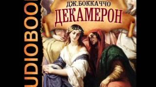 2000844 03 Аудиокнига. Джованни Боккаччо