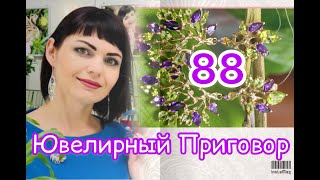 ЮВеЛиРНый ПРиГоВоР