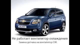Chevrolet Orlando - Не работает вентилятор ОЖ, Замена датчика на вентилятор