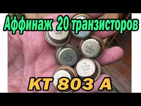 Сколько золота в 20 транзисторов КТ803а?
