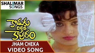 Koduku Diddina Kapuram Movie || Jhum Cheka Video Song || Krishna, Vijayashanti || Shalimar Songs