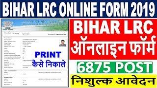 Bihar LRC Online Form Fillup 2019    How to Fill Bihar LRC Online Form    Bihar LRC Form Kaise Bhare