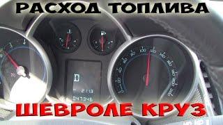 видео Шевроле Круз: расход топлива на 100 км [отзывы владельцев]
