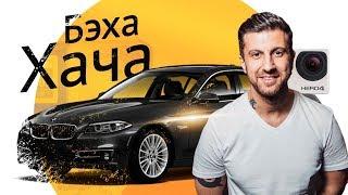 ДНЕВНИХ ХАЧА (машина АМИРАНА)(BMW Амирана - какой мы ее приняли в работу) В следующем видео о блогере