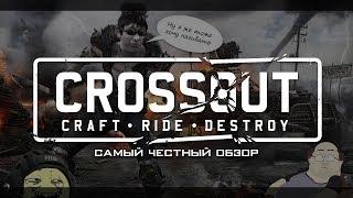 самый честный обзор на Crossout