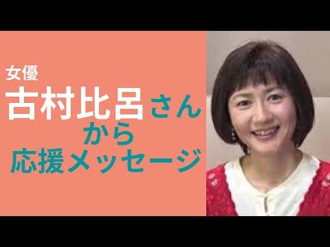日本対がん協会応援メッセージ 古村比呂さん