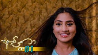 Aaliya | Episode 01 - (2021-03-30) | ITN Thumbnail