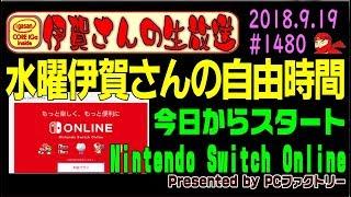 【伊賀さんの生放送】今日からスタート Nintendo Switch Online 加入やその他サービスを生で確認 #1480 2018.9.19