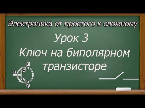 Электроника от простого к сложному. Урок 3. Ключ на биполярном транзисторе. (PCBWay)