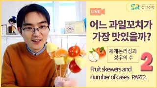 [LIVE] 어느 과일꼬치가 가장 맛있을까? - 체계논…