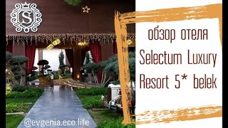 Selectum Luxury Resort 5 Belek обзор отеля