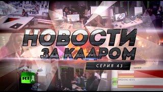 Новости за кадром (43 серия)