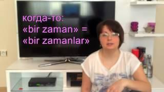 Турецкий язык с нуля. Урок№ 25 устойчивые словосочетания