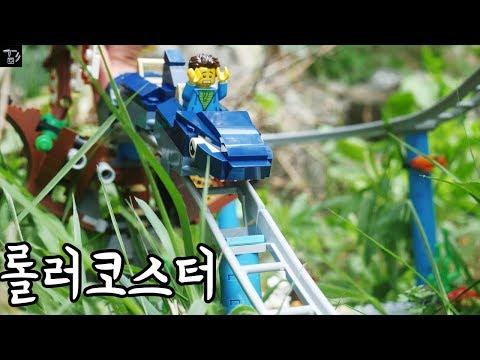 꾹TV 레고 오디션, 나만의 테마파크를 건설하라!!! [겜도리]