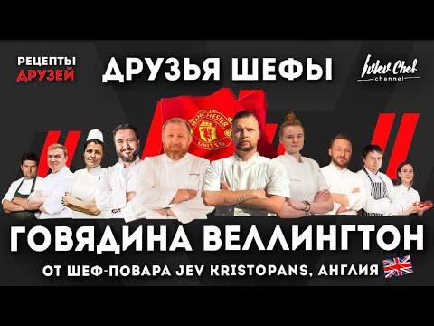 ДРУЗЬЯ ШЕФЫ // ГОВЯДИНА ВЕЛЛИНГТОН // JEV KRISTOPANS