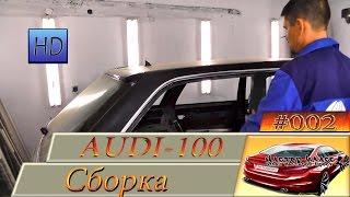 Р.Д. #002 Сборка AUDI 100