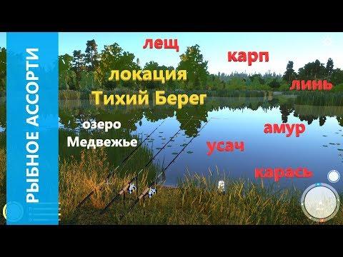 Русская рыбалка 4 - озеро Медвежье - Рыбное ассорти