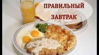 видео правильное питание завтрак