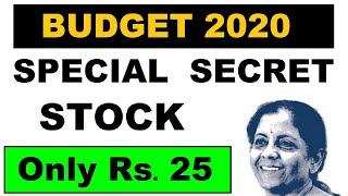 Budget 2020 special SECRET stock । Only Rs.25   UNION BUDGET PICKS   Nirmala Sitharaman news by smkc