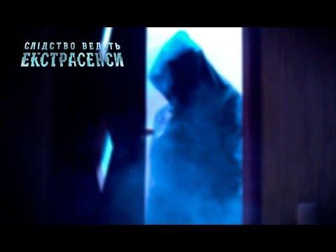 Повелитель мух – Следствие ведут экстрасенсы 2019. Выпуск 22 от 05.03.2019