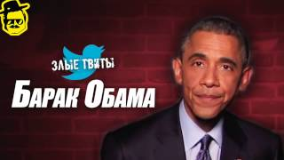 ПЕРЕЗАЛИВ Злые твиты #9 Барак Обама [McElroy]