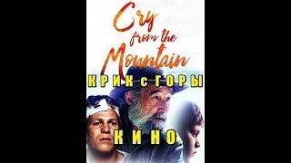 Крик с горы  ( Хороший Фильм со смыслом  драма не экшн - триллер HD семейное христианский фильм )