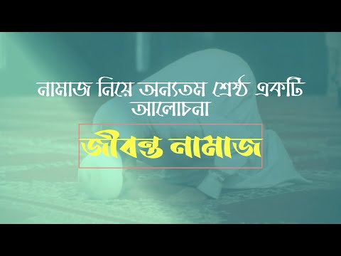 জীবন্ত নামাজ | বাংলা ইসলামি লেকচার