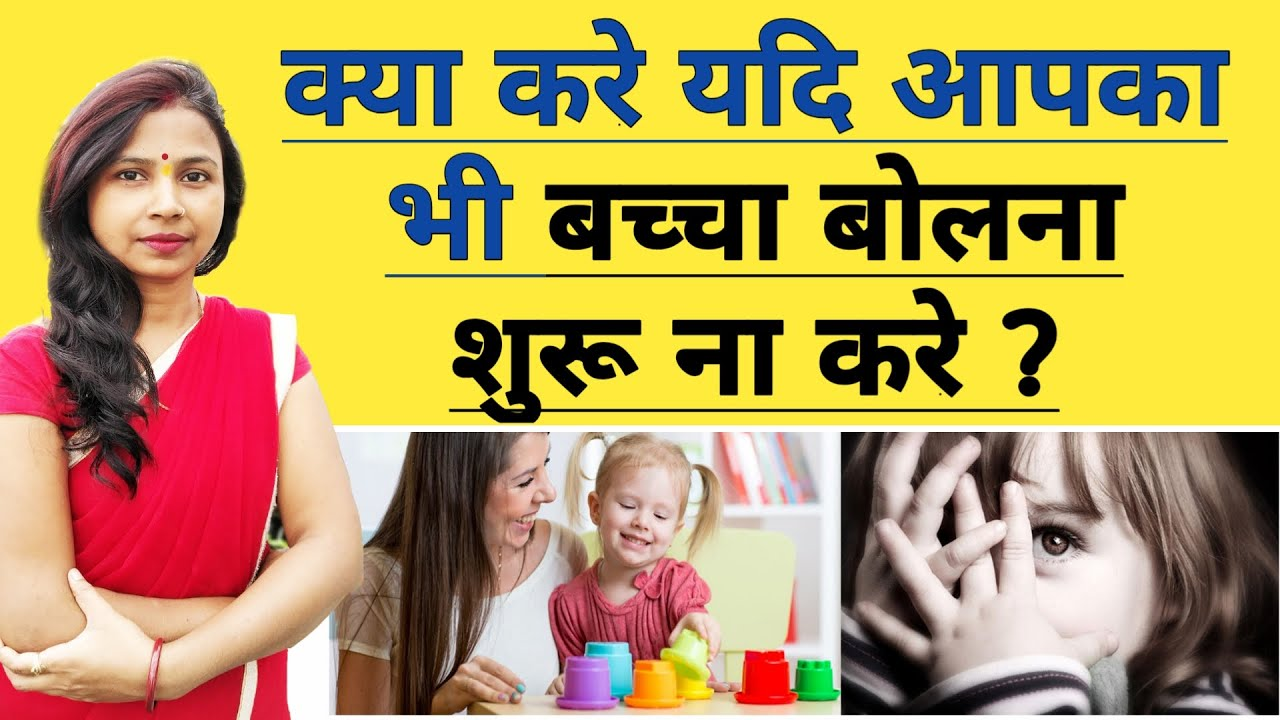 क्या करे अगर बच्चा बोलना शुरू नहीं करे ? Bache ka Der se Bolna | Bacha Bolta Nahi | Speech Delay.