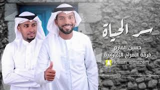 فرقة الافراح الاماراتيه -طيران  أغنية سر الحياة حفلة أبوظبي ( كوفر) للحجز 0504241174