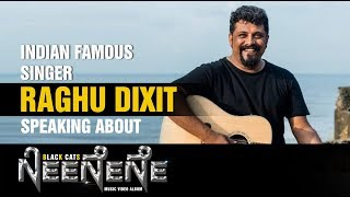 Celebrity Bytes |  Raghu Dixit speaking About Black Cats Neenene