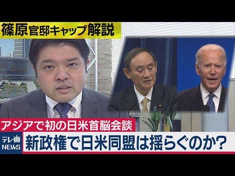2021/01/29 菅総理vsバイデン大統領「日米同盟」めぐり初の首脳会談で話したこととは?【テレ東 篠原官邸キャップ解説】(2021年1月29日)
