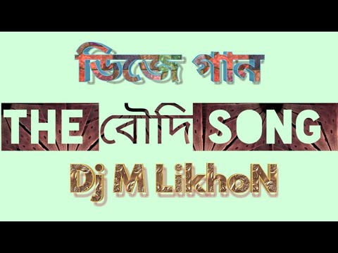 This Is Boudi Song (Top Remix)- Dj M LikhoN