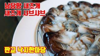 판교 맛집 뻘낙지한마당 남당항 새조개 샤브샤브