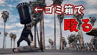【GTA5】ゴミ箱でマイケルを叩き潰す! マイケル 検索動画 12