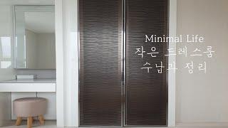 [Room Tour] 신혼집 미니멀 드레스룸 수납과 정…