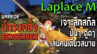 Laplace M - Warrior[นักรบคลั่ง lv.61] เจาะลึก สกิล ปั่นๆ ดูดๆ | เล่นคนเดียวสบาย