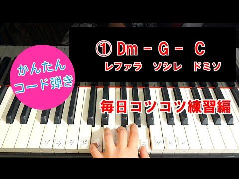 コードは「流れ」で覚えよう!ピアノの練習は少しずつ!確実に!【かんたんコード弾き】:毎日コツコツ練習編No.1