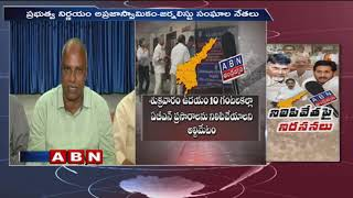 Journalist Unions angry on YS Jagan Govt over ABN and TV5 News Channels Ban | ABN Telugu