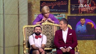 Гастролі або небажана дитина Горбунова - #ШОУЮРИ 1 сезон 4 випуск