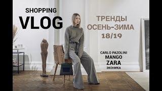 Vlog #19: Обзор осенних трендов. Бюджетный шопинг (Mango, Zara, Эконика, Carlo Pazolini)